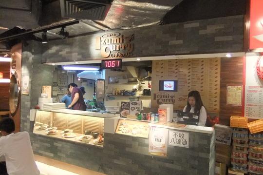 香港珍道中10 「いずみカリー」 香港で頂く九条の味!!!