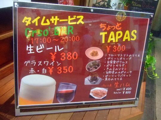 梅田 「ドムスオルソ」 ピザ&カフェ店でバール使いが出来ます