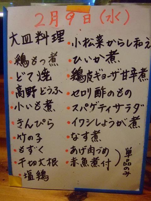 東三国 「無限大」 大皿料理が嬉しい小料理屋さん!!