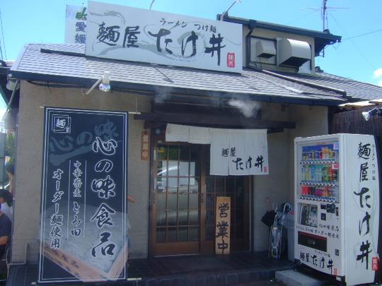 京都・城陽 らの道3 「麺屋 たけ井」 濃厚なつけ麺!!!