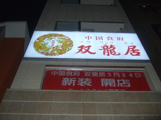 天満 「双龍居」 天満の駅前に新ビルが完成!オープンします!