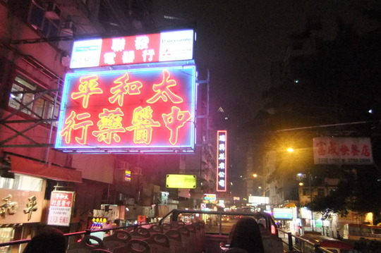 香港珍道中12 「オープントップバス・ナイトドライブ」