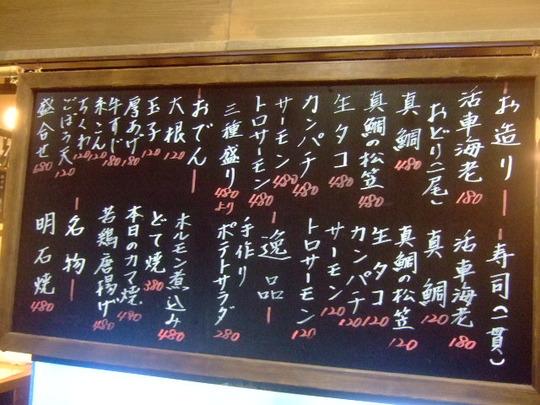 梅田 「やまと」 大行列の居酒屋は安くて旨いお値打ちのお店!