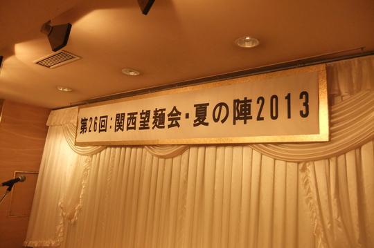 心斎橋 「大成閣」 第26回 関西望麺会・夏の陣2013