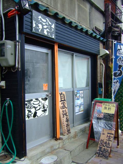 平野 「嘉希」 超スパイシーで衝撃的なカレーうどん!!