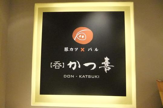 梅田・阪急百貨店 「本かつ喜」 夜はバルでブランド豚食べ比べ