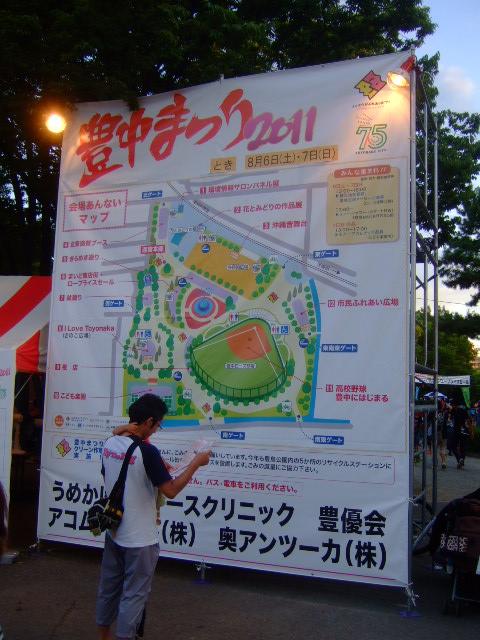 豊中・豊島公園 「豊中まつり2011」 豊中市挙げてのお祭り