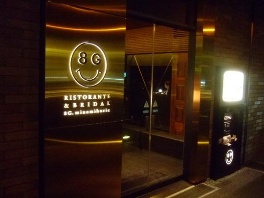 南堀江 「8G」 仲間の就職祝いにパーティーをしてきました!