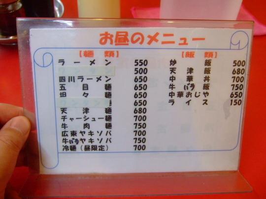 神戸・新開地 「宝楽」 念願の冷麺を頂きました!!!