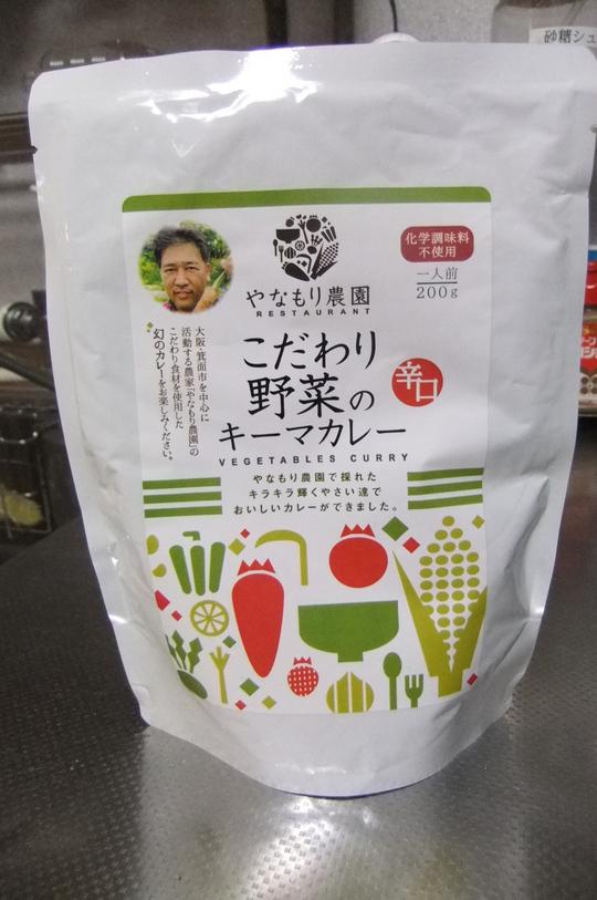 梅田 「梅田大丸」 やなもり農園 こだわり野菜のキーマカレー