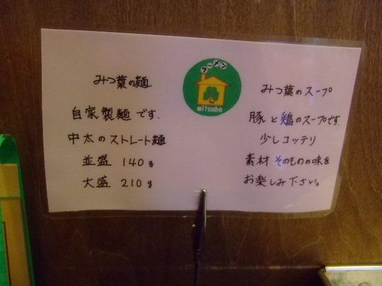 奈良・富雄 らの道6 「みつ葉」 豚CHIKIしょうゆ!!!