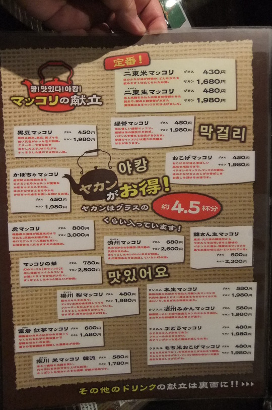 心斎橋 「ヤカン食堂」 マッコリ品揃えにビックリの韓国料理店