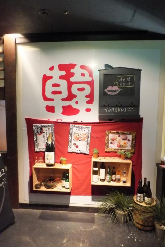 梅田 「TORIKUI(トリクイ)」 バルで気軽に韓国風焼鳥