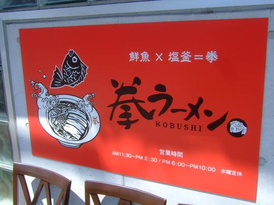 京都・丹波口 らの道7 「拳ラーメン」 秋刀魚節醤油つけ麺!