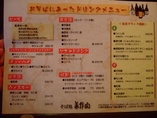 南港・ATC 「善作家」 290円均一の嬉しい価格!!!