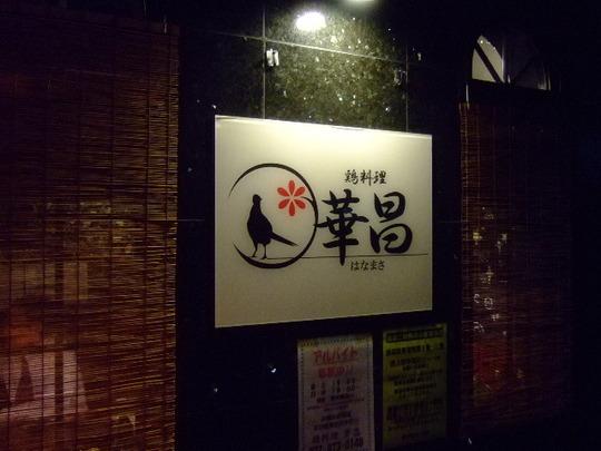 大東・鴻池新田 「鶏料理 華昌」 こだわりの鶏料理を堪能!!