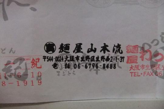 寺田町 「○寅麺屋山本流」 大阪好っきゃ麺9 恵比寿らーめん
