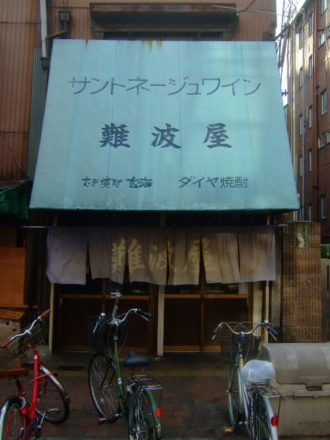 西成・萩之茶屋 徘徊シリーズ2「難波屋」 安い!早い!旨い!