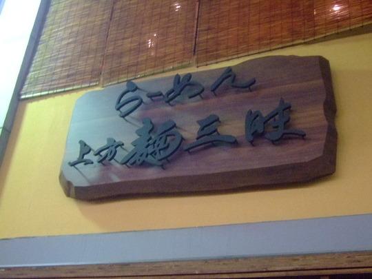 梅田 「上方 麺三昧」 熊五郎の新店レセプションに行きました