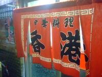 新世界 徘徊シリーズ4 「香港」 〆のカニ玉チャーハンが旨い