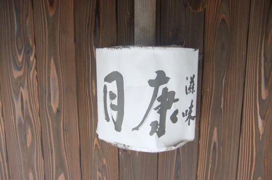 滋賀・草津 「滋味 康月」 再び心から感激した素晴らしい料理