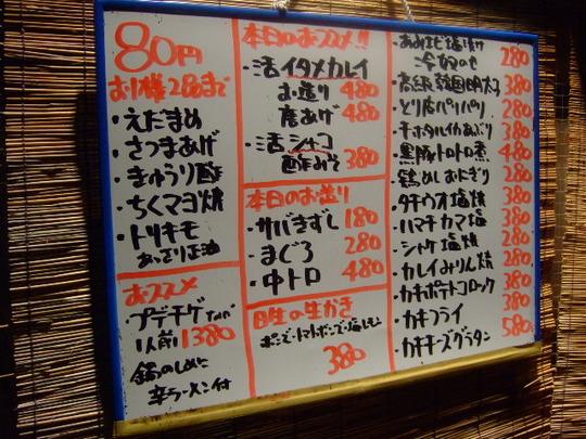 福島 「福島酒店 酒蔵鍋」 驚異の穴場激辛居酒屋!!