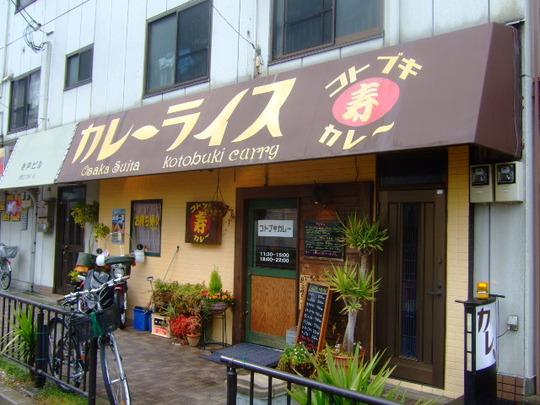 吹田 「寿カレー」 辛めのコクのあるチーズカツカレーが旨い!