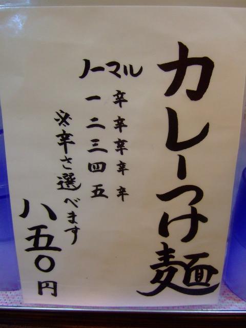 福島 「ラーメン人生 JET」 カレーつけ麺がスパイシー激旨