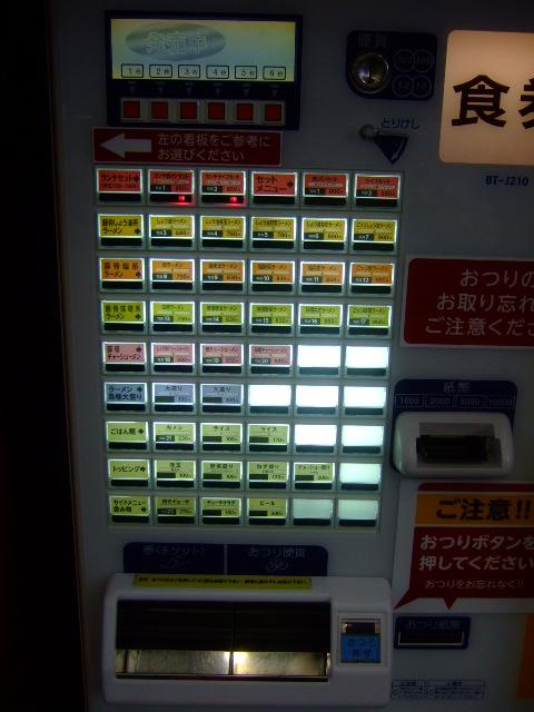 十三 「拉麺 ごっつ庵」 豚骨醤油のコクとキレ!!