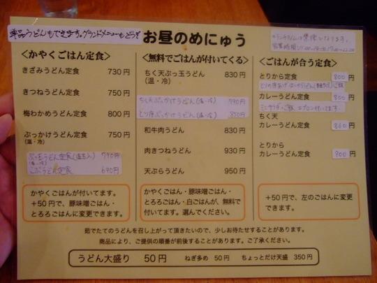 東三国 「なかや」 伸びるうどんが旨い!生醤油が旨い!!