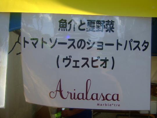 大阪城 「第12回 城灯りの景」第2回大阪的グルメグランプリ