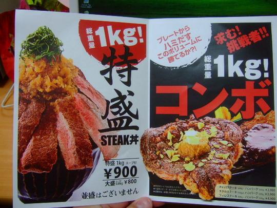 天満 「1ポンドのステーキハンバーグのタケル」 オープンです