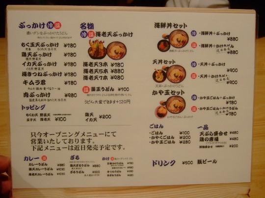梅田 「釜たけ流うどん 駅前食堂」 ヨドバシカメラでオープン
