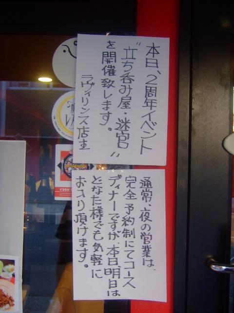 四ツ橋・新町 「ラヴィリンス」 2周年記念立ち呑みイベント!