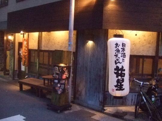 四ツ橋・新町 「祐星」 食材にこだわったワンランク上の居酒屋