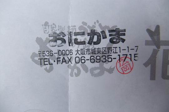 京橋 「おにかま」 大阪好っきゃ麺10 鶏天のせ生醤油!!!
