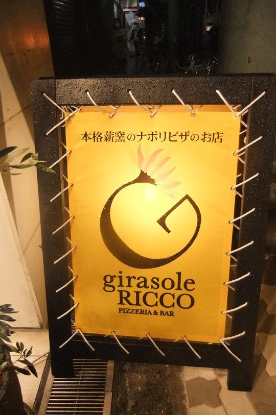 吹田・江坂 「ジラソーレ リッコ」 窯焼きのイタリアンの新店