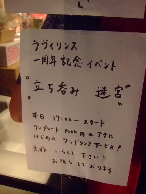 四ツ橋・新町 「ラヴィリンス」 1周年記念立ち呑みスタイル!