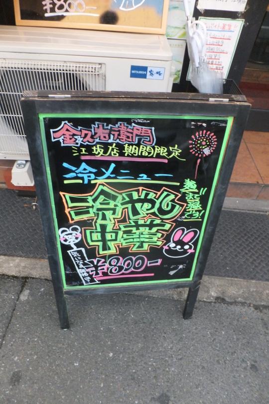 吹田・江坂 「金久右衛門」 限定冷し中華は緑いっぱい!!!
