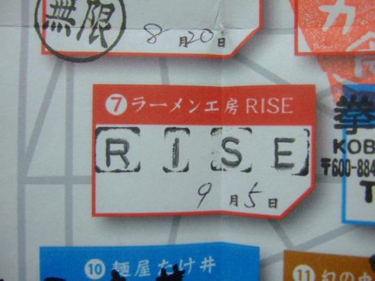 八尾 らの道11 「RISE(ライズ)」 涼塩(すずしお)