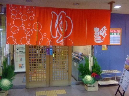 京都 「とりがら忘年会」 恒例のロック鍋で年忘れ!2011