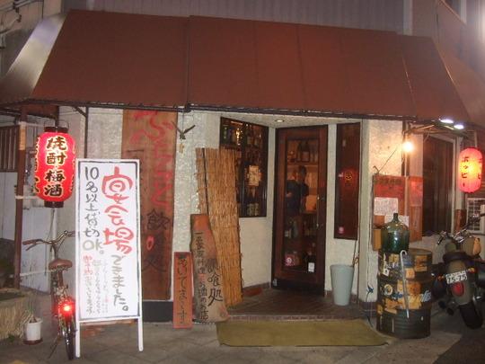 難波 「居酒屋 ふら~っと。」 料理が旨い隠れ家的な居酒屋