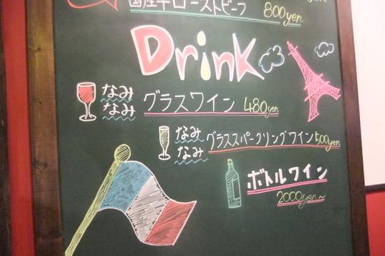 淀川・塚本 「ビストロ ジン」 料理が美味しいワインバル!