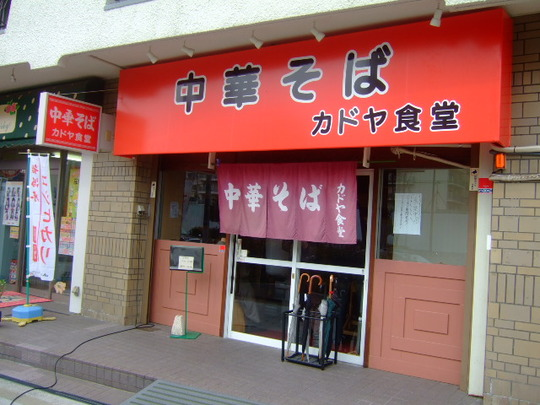 西長堀 「カドヤ食堂」 福島白河産のワンタン麺を頂きました!