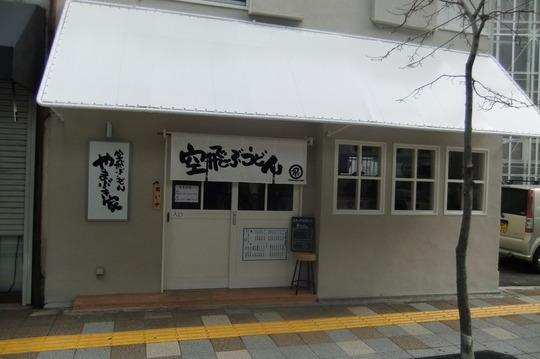 豊中 「やまぶき家」 関西の名店で修業された麺の旨味に納得!