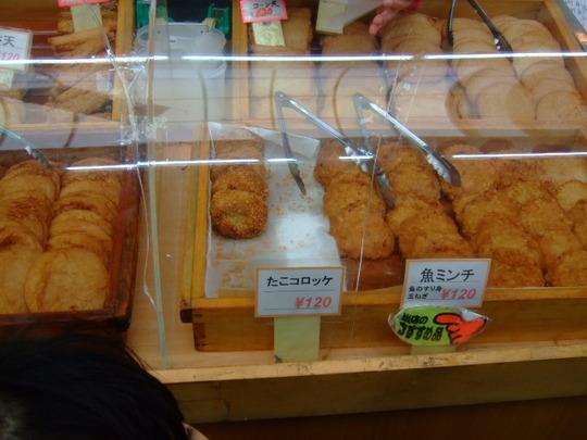 明石 「魚の棚(うおんたな)」 たこコロッケに舌鼓!!!