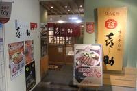 仙台珍道中2 仙台・中央 「喜助」 特切り厚焼きタンが激旨!