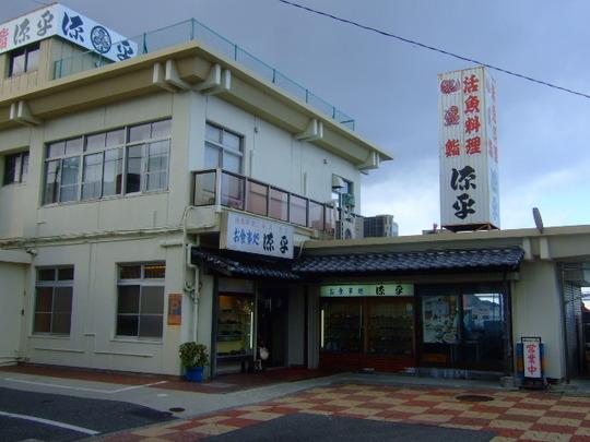 淡路島・岩屋 「源平」 新鮮な魚と寿司を頂く!!!