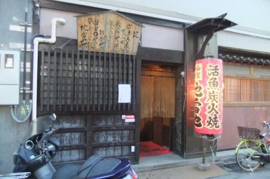 仙台珍道中3 仙台・国分町 「地雷也」 キンキの脂乗りに感激