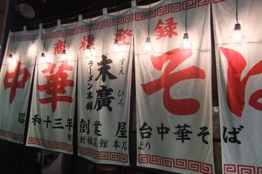 仙台珍道中4 仙台・中央 「末廣ラーメン本舗」 駅前屋台の味